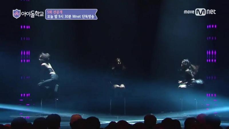 Idol School [선공개] ′3사의 평화적 합병! 대형기획사 출신이 뭉쳤다! ′서헤린_박지원_이서연′ ♬아드레날린 @학업성취도평가 (퍼포먼上) 170810 EP.5