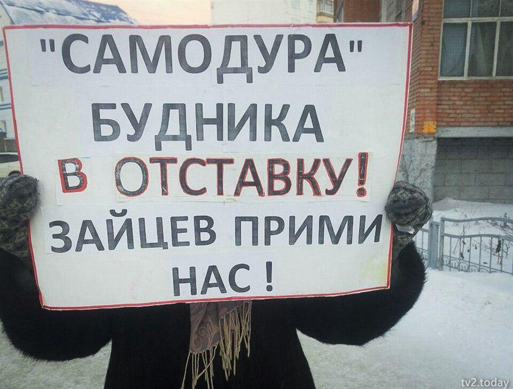 Томские пенсионерки, остановившие кортеж Бастрыкина, пикетировали УМВД