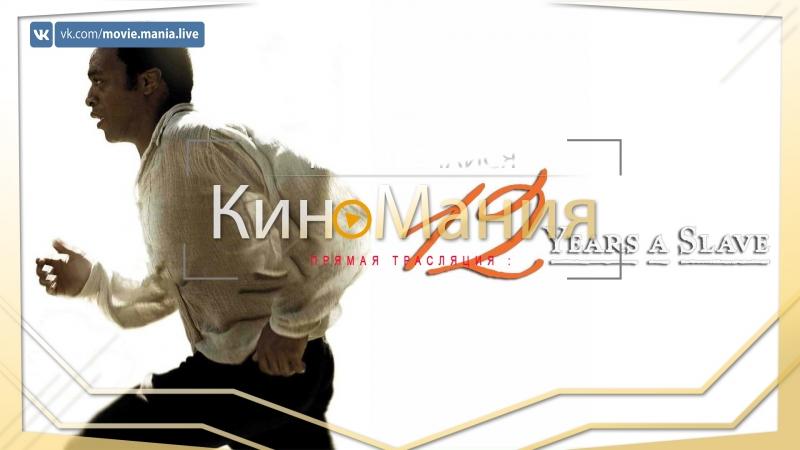 🔴Кино▶Мания HD/:12 Лет рабства/Жанр:Драма:/(2013)