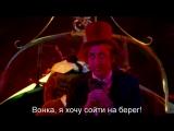 Вилли Вонка и Шоколадная Фабрика   Willy Wonka & the Chocolate Factory (1971) Туннель Ужаса