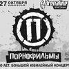 Порнофильмы | 27.10 | Мск | Adrenaline Stadium