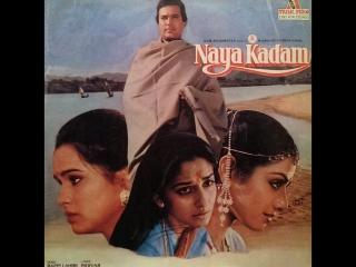 Новая надежда / Naya Kadam (1984)