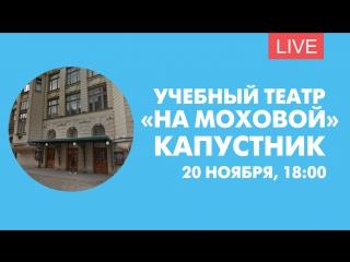 Капустник в Учебном театре На Моховой. Онлайн-трансляция