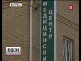 Скрытая камера снимала голых пациентов клиники в Костроме