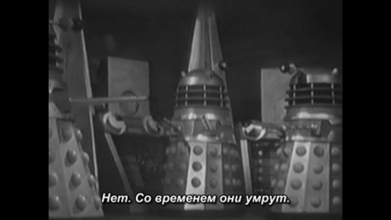 Доктор Кто Классический 1 сезон 2 серия 2 эпизод Уцелевшие Русские субтитры
