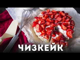 Чизкейк Мужская Кулинария