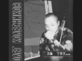 Олег Колесников - Молитвенник (гитара)