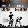 30.03 Бардин & Филиппов в Чебоксарах