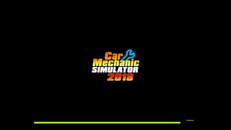 Car Mechanic Simlator 2018 (PC\Repack xatab\1.0.4)