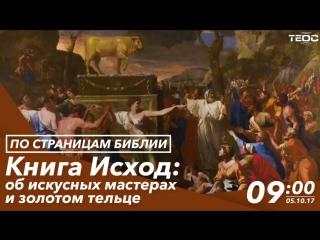 Книга Исход: об искусных мастерах и золотом тельце