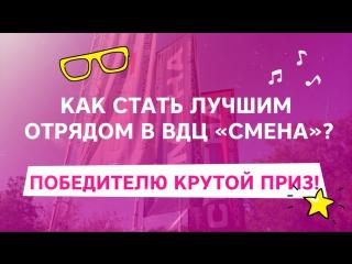 """Конкурс для всех участников ВДЦ """"СМЕНА""""!"""