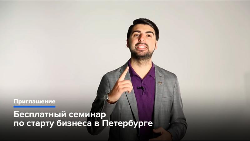 Приглашение на бесплатный семинар по старту бизнеса