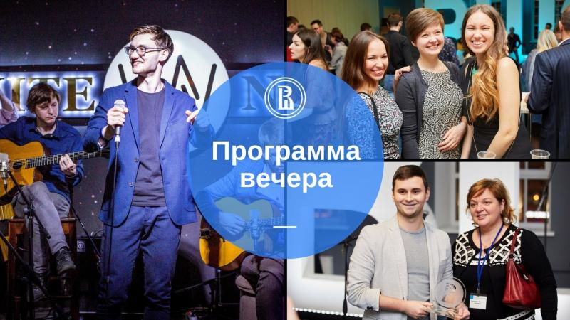 Встреча выпускников: программа мероприятия
