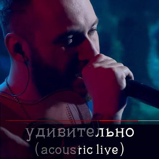 Типси Тип альбом Удивительно (Acoustic Live)