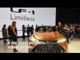 Фанаты Lexus разочаровались в новом концепте