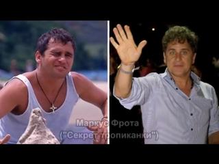 20 лет спустя, актеры любимых бразильских сериалов 90-х