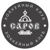 ХК Саров (ВХЛ)
