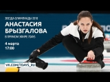 Звезда Олимпиады 2018 Анастасия Брызгалова в прямом эфире 4 марта в 17:00