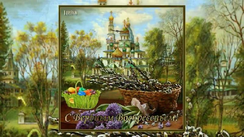 Вербное Воскресенье Музыкальное поздравление с Вербным Воскресеньем 2015