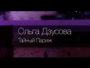 Ольга Дзусова Тайный Париж