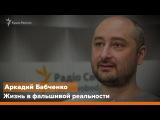 Жизнь в фальшивой реальности. Интервью с Аркадием Бабченко – Радио Крым.Реалии
