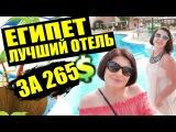 ЕГИПЕТ ЗА 265$ - ЛУЧШИИ