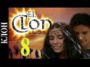 Клон 8 серия O Clone