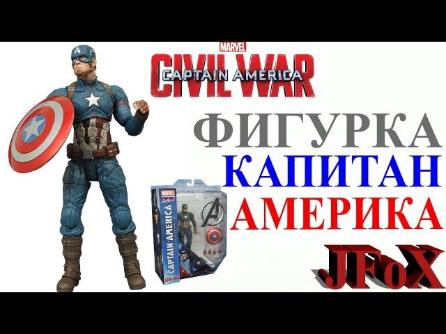 Фигурка Капитан Америка/Diamond Select Captain America Figure