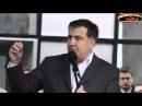 Саакашвили открыл стеклянную приемную для граждан