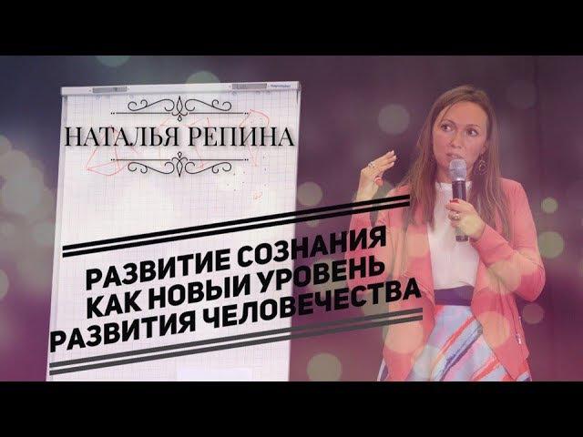 АЗ-второй спикер. Наталья Репина. Кто Я. Новейшие Технологии развития сознания.