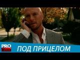 Смотреть фильм ПОД ПРИЦЕЛОМ 2017 (Боевик,, триллер)
