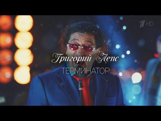 Григорий Лепс - Терминатор / Новогодняя Ночь на Первом 2018 / FullHD