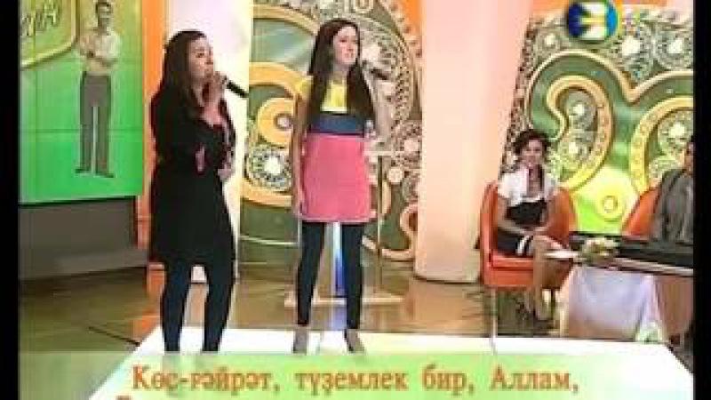 Башҡорт улына. Лидия Таңатова һәм Альбина Шәмсетдинова. Караоке башҡортса. Дарман.