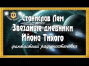 Станислав Лем Звездные дневники Ийона Тихого радиопостановка фантастика