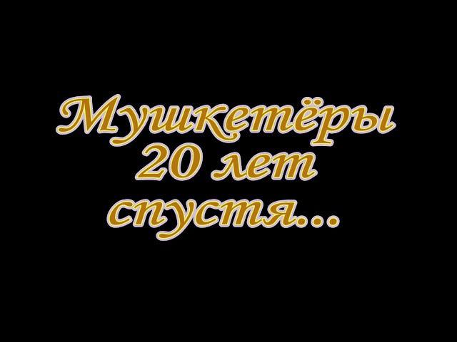 Наша Честь - Мушкетеры 20 лет спустя