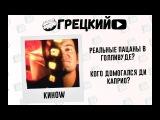 КИНОW - Новости, трейлеры, слухи. Новый фильм Тарантино. Действительно реальные п ...