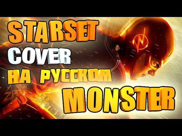 Starset - Monster (COVER НА РУССКОМ)