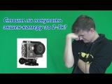 Тестеры #2: Стоит ли покупать экшен-камеру за 2-5к? Обзор на EKEN H9R Ultra HD 4 К