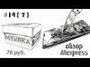 Распаковка защитного стекла и как правильно приклеить стекло (AliExpress)