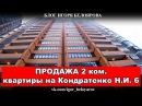 Продажа двухкомнатной квартиры в центре города, Краснодар, Кондратенко Н И , 6