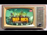 Deep Rock Galactic Включений со Дна! 3-е копателей! #Стрим