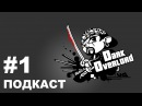 Первый ПОДКАСТ канала Dark Overlord UA 05.10.2017.