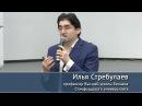 Лекция профессора Высшей школы бизнеса Стэнфордского университета И Стребулаева