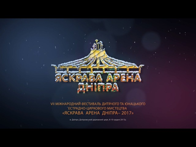 Фестиваль Яскрава арена Дніпра (2017) FHD