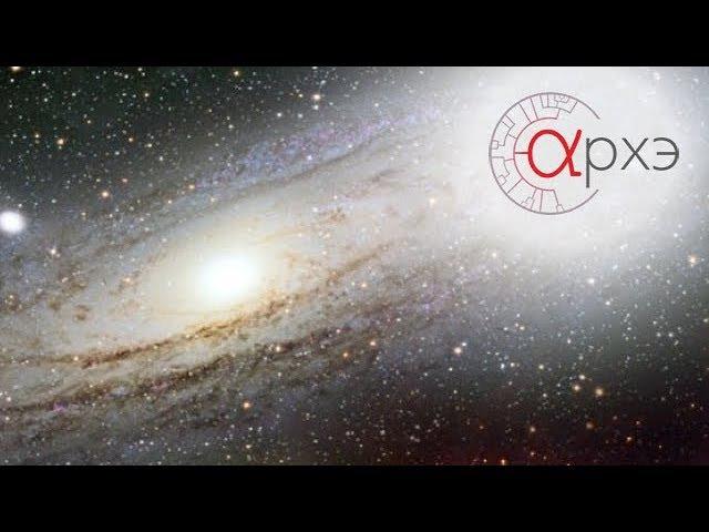 Борис Штерн: Исследование Вселенной: прорывы и тупики XXI века