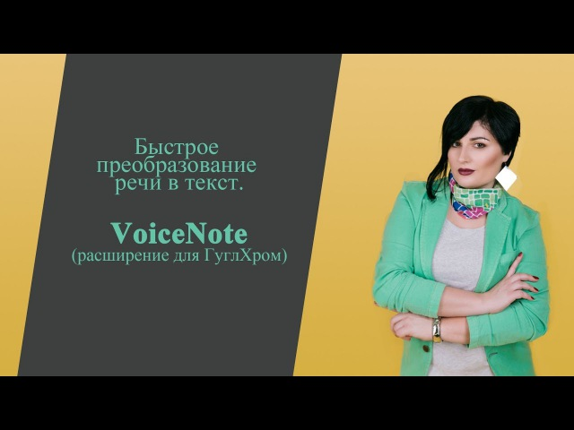 Как быстро преобразовать речь в текст VoiceNote (расширение для ГуглХром)