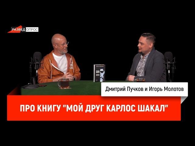 Игорь Молотов про книгу