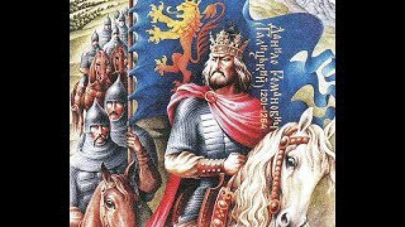 Галицько-Волинська держава 1199-1340.Руське королівство.