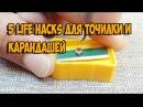 5 Life Hacks для точилок и карандашей