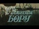 В Усманском бору (Документальный фильм, 1985 год.)